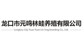 龙口市元鸣林蛙养殖有限公司