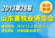 第28届(2013)山东畜牧业博览会