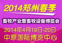 2014郑州畜牧产业暨畜牧设备博览会