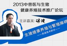 2013中兽医与生猪健康养殖技术推广论坛专题