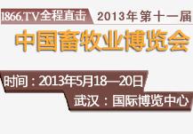第十一届(2013)中国畜牧业博览会