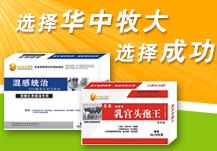 华中牧大集团顺康兴生物技术有限公司