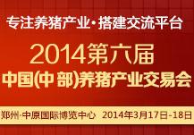 2014第六届中国(中部)养猪产业交易