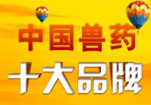 中国兽药十大品牌_畅销兽药排行榜最新资讯