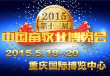 2015重庆畜博会