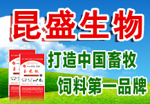 青岛昆盛生物科技有限公司