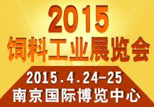 2015中国饲料工业展览会