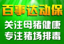 潍坊市百事达动物保健品有限公司