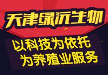 绿沅(天津)生物工程有限公司