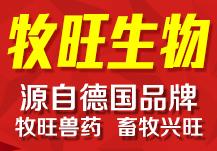 江西牧旺生物科技有限公司