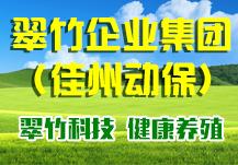广州市佳州动物保健品有限公司