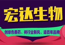 上海宏达生物科技有限公司