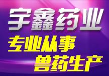 上海宇鑫动物药业有限公司