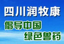 四川润牧康生物科技有限公司