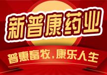 郑州新普康动物药业有限公司