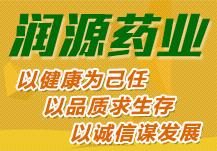 山东润源生物科技有限公司