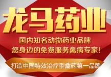河南龙马动物药业有限公司