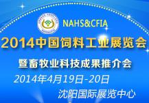2014中国饲料工业展览会暨畜牧业科技成果推介会