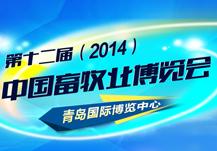 第十二届(2014)中国畜牧业博览会
