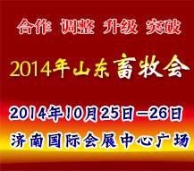 第29届(2014)山东畜牧业展览会