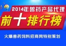 2014年兽药产品代理前十排行榜