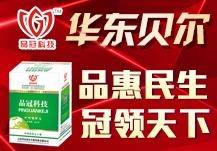 江苏华东贝尔生物药业有限公司