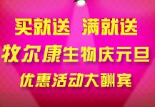上海牧尔康生物元旦优惠活动大酬宾