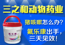 河南三之和动物药业销售有限公司