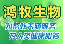 洛阳鸿牧生物科技有限公司