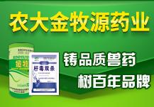 山东农大金牧源药业股份有限公司