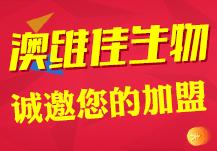 上海澳维佳生物科技有限公司