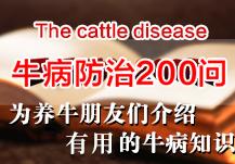 牛病防治200问