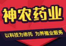 河南神农药业有限公司