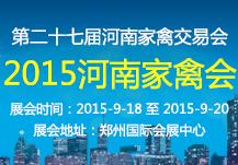 2015河南家禽会开始时间、展会地点和联系方式