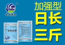 【日长三斤】坤鸿药业推荐产品