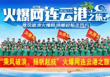 火爆网连云港之旅