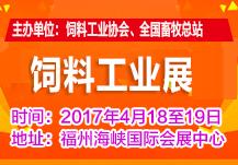 2017中国饲料工业展的时间、地点、联系方式