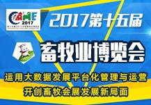 2017全国畜牧会-第十五届(2017)中国畜牧业博览会的时间、地点、联系方式
