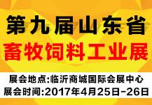 2017山东饲料工业展-2017第九届山东省畜牧业暨饲料工业展览会
