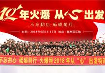 """不忘初心,砥砺前行!火爆网2018年从""""心""""出发特训营!"""