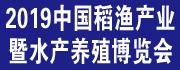 2019稻渔产业暨水产养殖博览会