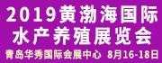 2019黄渤海国际水产养殖展览会