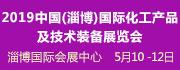 2019中国(淄博)国际化工产品及技术装备展览会
