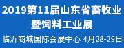 2019第11届山东省畜牧业暨饲料工业展