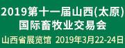 2019第十一届山西(太原)国际畜牧业交易会