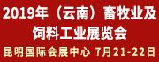 2019年中国(云南)畜牧业及饲料工业展览会