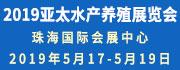 2019亚太水产养殖展览会