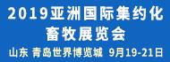 2019亚洲国际集约化畜牧展览会