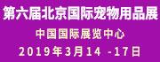 第六届北京国际宠物用品展