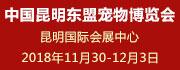 中国昆明东盟宠物博览会